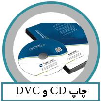 چاپ سی دی و دی وی دی