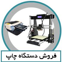 فروش دستگاه چاپ