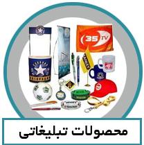 محصولات تبلیغاتی
